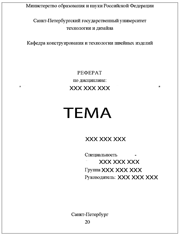 форма реферата образец