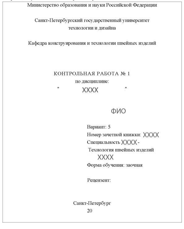 page Правила оформления реферата доклада выпускной  page 9 Правила оформления реферата доклада выпускной квалификационной работы Методичка