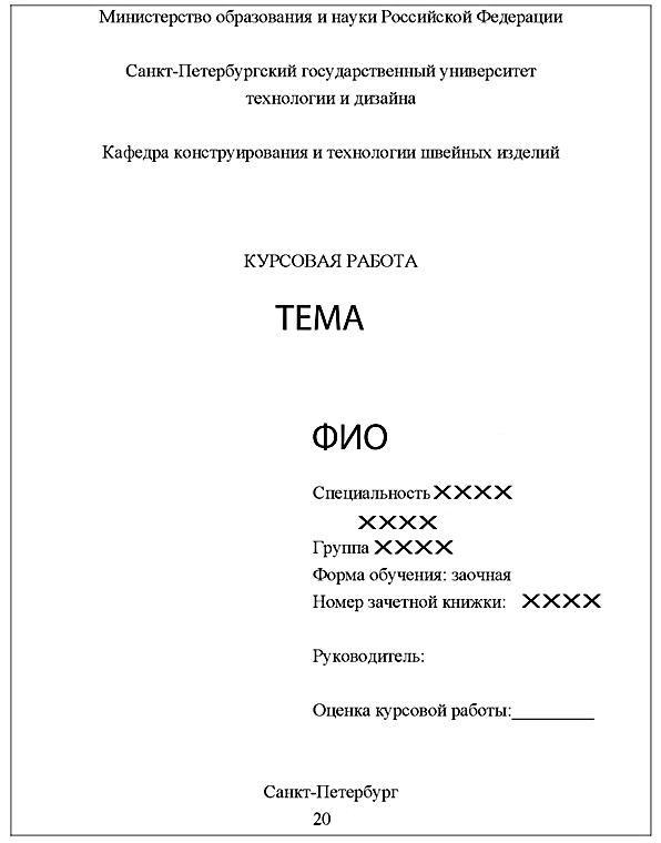 page Правила оформления реферата доклада выпускной  page 10 Правила оформления реферата доклада выпускной квалификационной работы Методичка