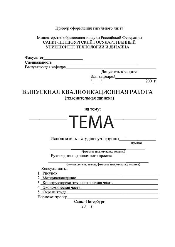 page Правила оформления реферата доклада выпускной  Пример составления реферата на выпускную работу